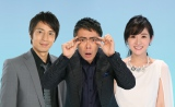 4月26日スタートの新番組『ニッポンのぞき見太郎』(左から)徳井義実(チュートリアル)、生瀬勝久、高島彩(C)関西テレビ