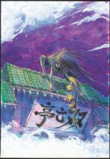 『双亡亭壊すべし』が23日発売の「サンデー」より連載開始  (C)藤田和日郎/小学館