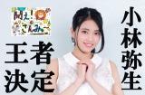 さんみゅ〜女王・小林弥生 (C)ORICON NewS inc.