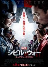 映画『シビル・ウォー/キャプテン・アメリカ』(4月29日公開)最新ポスターにあえてスパイダーマン&アントマンがいないのは…(C)2016 Marvel.