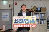 テレビ東京系『土曜スペシャル』がリニューアル。俳優の内藤剛志がレギュラー出演