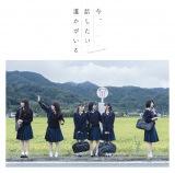 乃木坂46の13枚目のシングル「今、話したい誰かがいる」初回盤C