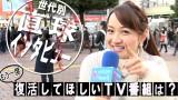 復活してほしいTV番組は何か?街角で直球インタビューする松原江里佳 (C)ORICON NewS inc.