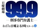 松本潤主演の新ドラマ『99.9-刑事専門弁護士-』