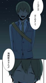 『ReLIFE』原作カット (C)夜宵草/comico
