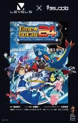 『タイムボカン24』ティザービジュアル (C)タツノコプロ