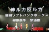ももクロが柳田選手の登場曲を1コーラス披露 Photo by YOSUKE KAMIYAMA