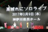 1年後に行われる高城れにのソロコンサート会場も決定 Photo by YOSUKE KAMIYAMA