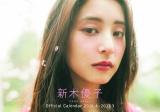 『新木優子オフィシャルカレンダー2016.4-2017.3』の表紙カット