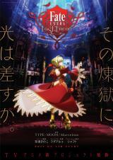 「Fate/EXTRA」TVアニメ化 公開されたティザービジュアル (C)TYPE-MOON/Marvelous, Aniplex, Notes, SHAFT