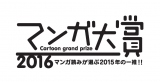『マンガ大賞2016』が決定