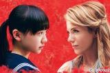 フジテレビ系ドラマ『OUR HOUSE』4月17日スタート。芦田愛菜とシャーロット・ケイト・フォックスが初共演でW主演