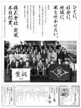 日経産業新聞に掲載された「会社設立のお知らせ」