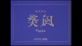 「株式会社突風」ホームページで公開された動画カット(4)