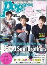 『Popteen』5月号の表紙に三代目 J Soul Brothers from EXILE TRIBEが登場