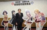 石田耕太郎市長より「くらよし観光大使」に就任された『ひなビタ♪』メンバーにタスキが贈呈 (C)oricon ME inc.