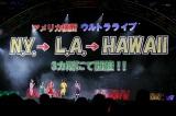 ドームツアーのファイナル公演1日目に米国ライブツアー開催を発表したももいろクローバーZ Photo by HAJIME KAMIIISAKA+Z