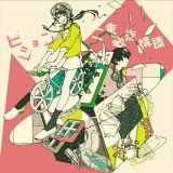 空想委員会の両A面シングル「ビジョン/二重螺旋構造」(27日発売)初回限定盤