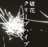 シングル「破花」【初回限定盤】