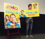 映画『ミラクル・ニール!』トークイベントに出席した関根勤 (C)ORICON NewS inc.