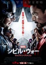 映画『シビル・ウォー/キャプテン・アメリカ』(4月29日公開)(C)2016 Marvel.