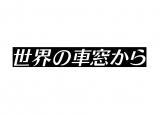 『世界の車窓から』が放送1万回達成へ!(C)テレビ朝日