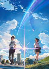 長編アニメーション映画『君の名は。』(8月26日公開)