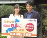 BSジャパンの新番組『ワタシが日本に住む理由』の取材会に出席した(左から)繁田美貴アナウンサー、高橋克典 (C)ORICON NewS inc.