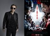 『シビル・ウォー/キャプテン・アメリカの日本版イメージソングがEXILE ATSUSHIの「いつかきっと…」に決定 (C)2016 Marvel.