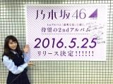 千代田線乃木坂駅構内でアルバム情報を発表した乃木坂46キャプテン桜井玲香