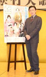 東コース『松竹大歌舞伎』の製作発表会見に出席した市川染五郎 (C)ORICON NewS inc.