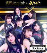 両A面デビューシングル「Rockstar / フワフワSugar Love」原駅ステージA CD 盤