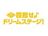 映画『関西ジャニーズJr. の目指せ ドリームステージ!』4月16日公開