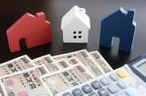 """超低金利のタイミングで住宅ローンの""""借り換え""""をするメリットとは?"""