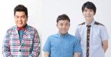 義援金を送ることを発表したゴリけんとパラシュート部隊の斉藤優、矢野ペペ