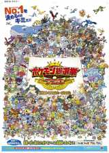 「ポケモン総選挙720」開催。投票期間は4月16日から5月8日まで(C)Nintendo・Creatures・GAME FREAK・TV Tokyo・ShoPro・JR Kikaku (C)Pokemon (C)2016 ピカチュウプロジェクト