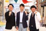 バラエティー番組『モシモノふたり』でMCを務める小泉孝太郎(中央)&バナナマン  (C)フジテレビ