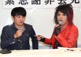 マキタスポーツ (右)の謝罪会見に乱入した劇団ひとり (C)ORICON NewS inc.
