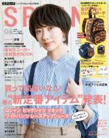 『SPRiNG』(宝島社)6月号表紙