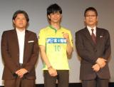 映画『U-31』の舞台あいさつに出席した(左から)谷健二監督、馬場良馬、大杉漣 (C)ORICON NewS inc.
