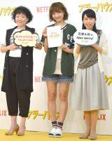 Netflix『フラーハウス』アフレコイベントに参加した(左から)坂本千夏、宮澤佐江、伊藤美紀 (C)ORICON NewS inc.