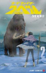 『フードファイタータベル』2巻_表紙(C)うすた京介/集英社