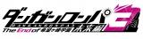 アニメ『ダンガンロンパ3-The End of希望ヶ峰学園-』未来編、2016年7月放送開始(C)Spike Chunsoft Co., Ltd./希望ヶ峰学園第3映像部All Rights Reserved.