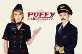 5月にデビュー20周年を迎えるPUFFY
