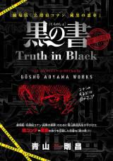 「週刊少年サンデー22・23合併号」に封入される、とじ込みブックインブック『黒の書』