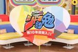 『関ジャニ∞のジャニ勉』が10年目に突入(C)関西テレビ
