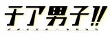 TVアニメ『チア男子!!』ロゴ (C) 朝井リョウ/集英社・チア男子!!製作委員会
