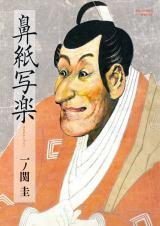 『第20回手塚治虫文化賞』「マンガ大賞」に選出された一ノ関圭氏の『鼻紙写楽』(小学館)