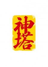 神宿×タワーレコード新レーベル「神塔」ロゴ