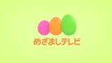 Hey!Say!JUMPの伊野尾慧が『めざましテレビ』の木曜レギュラーに決定
